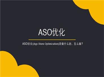 鄭州網絡推廣公司說說用Aso如何省掉百萬推廣費!