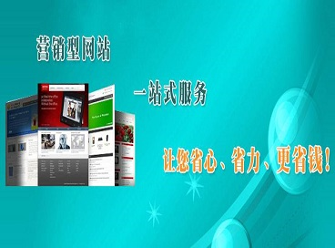 鄭州營銷型網站建設客戶自己容易進入那些誤區?